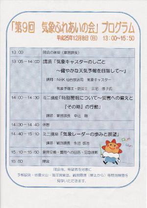 Img_20131208_0001
